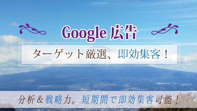 Google広告 ~ターゲット厳選、即効集客!~