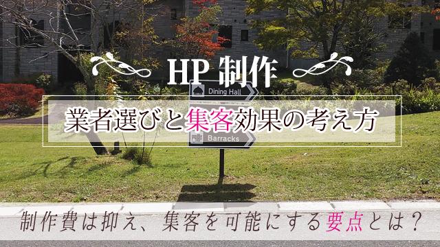 HP制作 ~業者選びと集客効果の考え方~